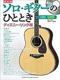 【改訂版】ソロ ギターのひととき ディズニー ソング編 【CD付】