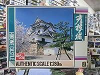 童友社 日本の名城 1/280 DXC-5 彦根城