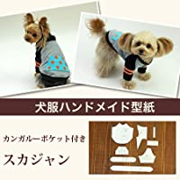 DogPeace(ドッグピース) 犬の服の型紙 カンガルーポケット付きスタジャン ダックス Sサイズ (首周り29cm 、胴回り39cm 、後ろ着丈29cm、袖丈2.8cm) オリジナル 小型 犬 服 コスチューム の 型紙 手作り パターン