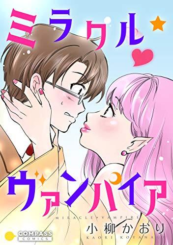 ミラクル☆ヴァンパイア【コミック版】 (コンパスコミックス)