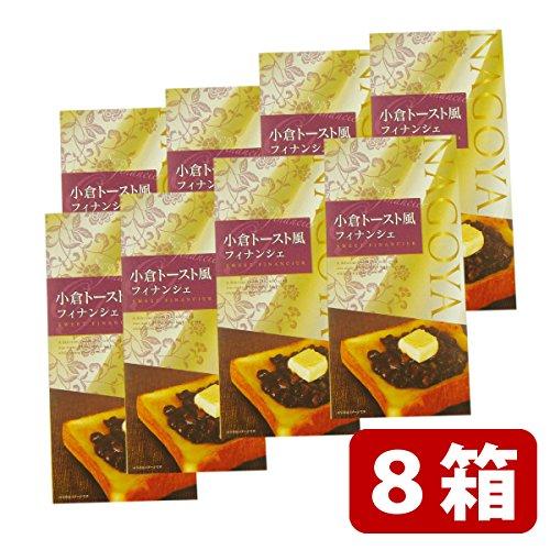 【まとめ買い購入】小倉トースト風 フィナンシェ10個入8箱セット