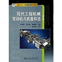 现代工程机械发动机与底盘构造(第二版)