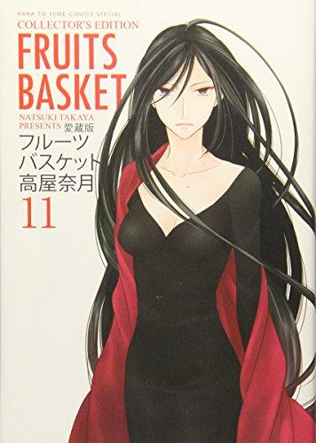 愛蔵版 フルーツバスケット 11 (花とゆめCOMICSスペシャル)