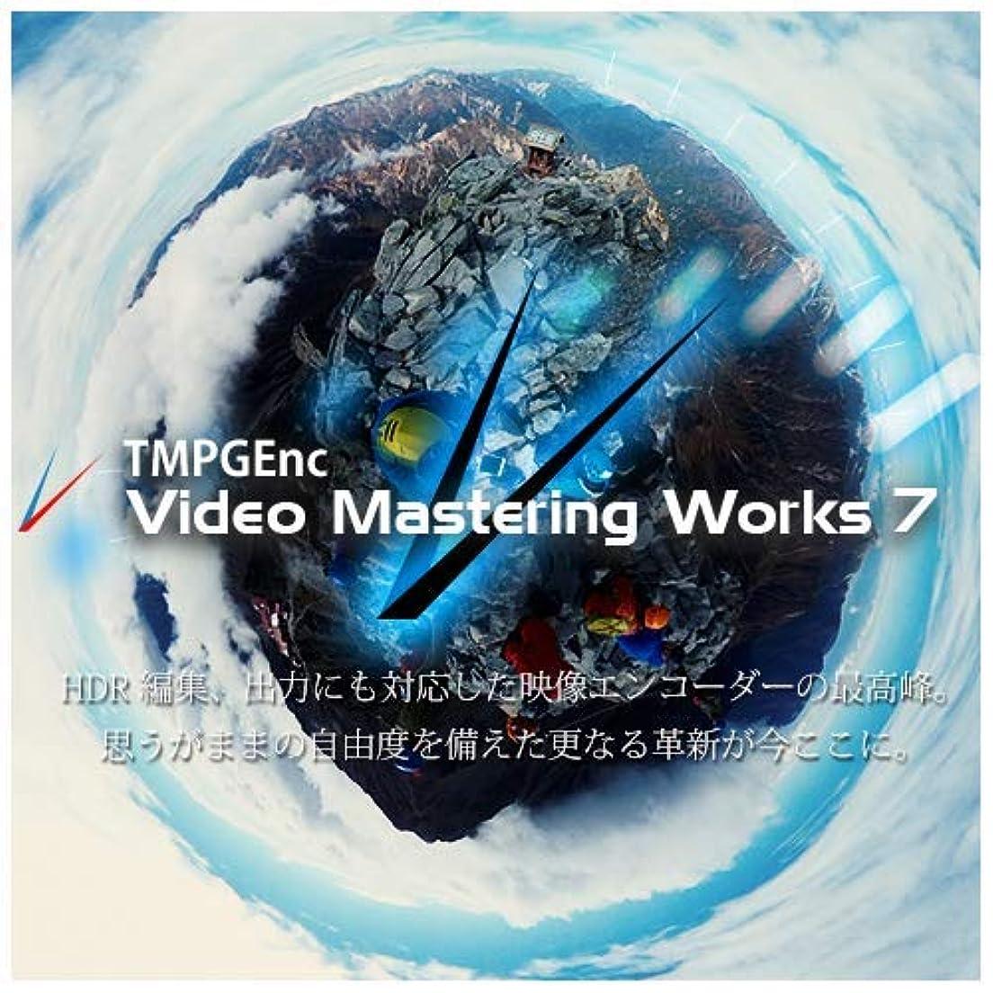 ピラミッドフォーマット繰り返しTMPGEnc Video Mastering Works 7 ダウンロード版