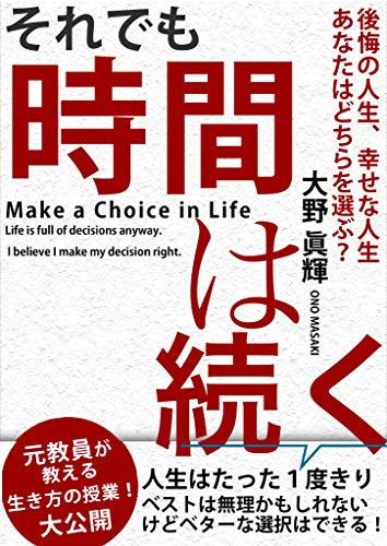 それでも時間は続く: 後悔の人生、幸せな人生あなたはどちらを選ぶ?