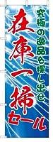 TOSPA のぼり 旗「在庫一掃セール」 フルカラー 60×180cm ポリエステル製