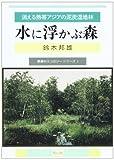 水に浮かぶ森―消える熱帯アジアの泥炭湿地林 (熱帯のエコロジーシリーズ)
