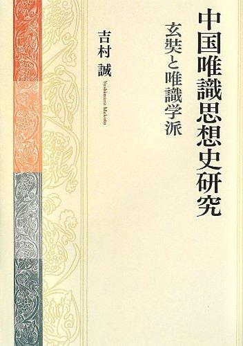 中国唯識思想史研究-玄奘と唯識学派-