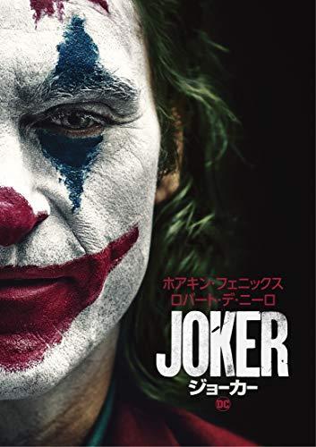 ジョーカー [DVD]
