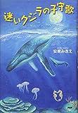 迷いクジラの子守歌 (2020160317)