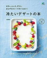 ゼリー、ムース、プリン、ひんやりスイーツがいっぱい! 冷たいデザートの本[雑誌] ei cooking