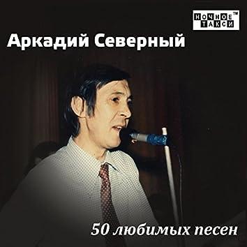 50 любимых песен