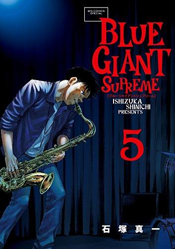 BLUE GIANT SUPREME (5) (ビッグコミックススペシャル)