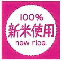 新米シール☆ 100%新米使用 new rice 25㎜×25㎜ 500枚