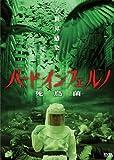 バード・インフェルノ 死鳥菌[DVD]