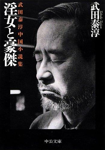 淫女と豪傑 - 武田泰淳中国小説集 (中公文庫)