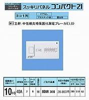パナソニック スッキリパネルコンパクト21 横一列40A10+0 リミッタースペース付 BQWB3410
