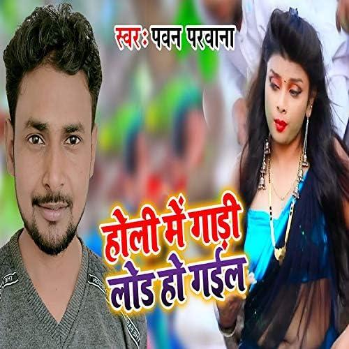 Pawan Parwana & Gauri Yadav