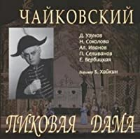 "Tchaikovsky ""The Queen of Spades"" Boris Khaikin (2CD)"