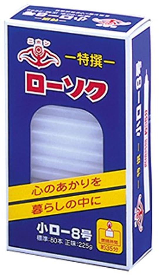 モザイク肝子孫ニホンローソク 小8号 1/2 225g