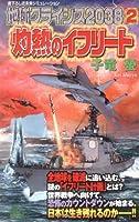 地球クライシス2038 2 灼熱のイフリート (ジョイ・ノベルス SIMULATION)