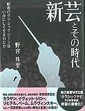 新芸とその時代: 昭和のクラシックシーンはいかにして生まれたか
