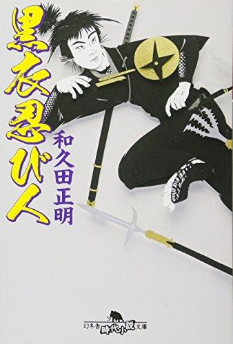 黒衣忍び人 (幻冬舎文庫)
