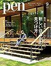 Pen  ペン  「特集:新しい住みかの見つけ方」〈2021年9月号〉
