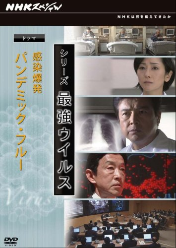 NHKスペシャル シリーズ 最強ウイルス ドラマ 感染爆発~パンデミック・フルー [DVD]