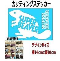 15cm【カッティングステッカー】SUPERBEAVER スーパービーバー (白)