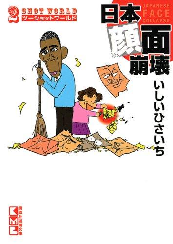 ツーショットワールド 日本顔面崩壊 (講談社漫画文庫 い)