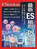 最新ES細胞 iPS細胞 (ニュートン別冊)