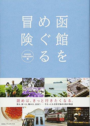 函館をめぐる冒険の詳細を見る