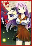 ブラック彼女 4 (MFコミックス アライブシリーズ)