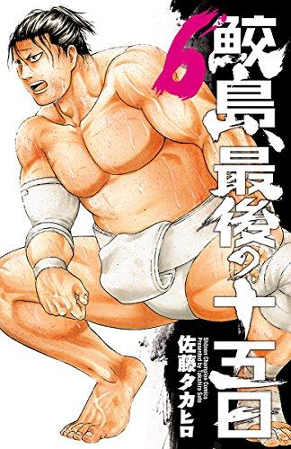 鮫島、最後の十五日 6 (少年チャンピオン・コミックス) - 佐藤タカヒロ