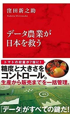 データ農業が日本を救う (インターナショナル新書)