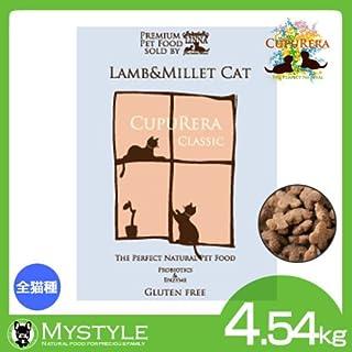 クプレラ ラム&ミレット キャットフード CUPURERA キャット 1.81kg 幼猫~高齢猫まで対応