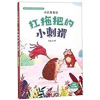 统编版语文教材推荐书目--小巴掌童话和新小巴掌童话彩图美绘注音版全6册