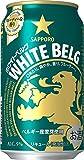 ホワイトベルグ 350ml×24本