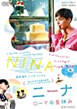 ニーナ ローマの夏休み[DVD]