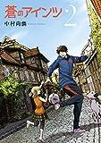 蒼のアインツ(2) (コミックDAYSコミックス)