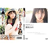 VenusFilm Vol.3 黒木ひかり/DVD/GRoovy グルービー Dolly Kiss SS ELEVEN