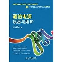 通信电源设备与维护(中国通信学会以普及与教育工作委员会推荐教材)