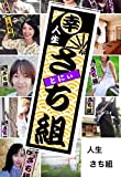 Happy life club member list Vol.1 English Edition