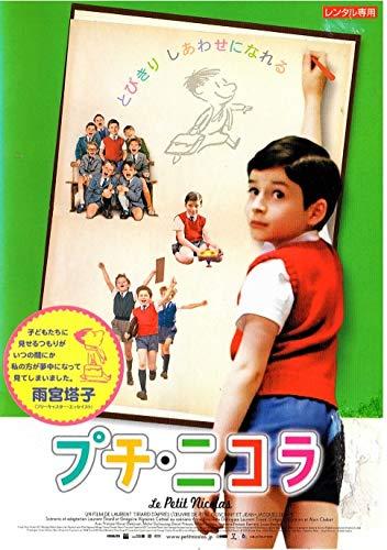 プチ・二コラ [DVD]