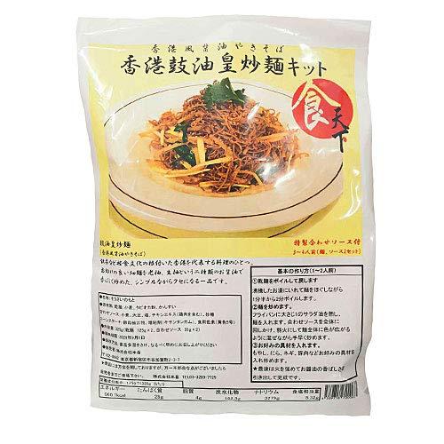 【香港やきそばキット】クセになる 香港名物?油皇炒麺 本格的な香港やきそばが手軽に作れる 本場の麺と炒めソースのセット 醤油の香ばしさ しゃっきり食感の細麺 具材味付けアレンジ自在 お子様も大好き 3~4人前作れます