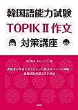 韓国語能力試験TOPIKII作文対策講座