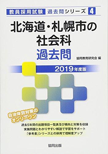 北海道・札幌市の社会科過去問 2019年度版 (教員採用試験「過去問」シリーズ)の詳細を見る
