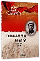 少年经典励志丛书·红色英雄谱 白山黑水铸英雄 杨靖宇