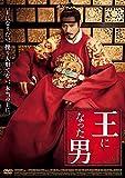 【おトク値!】王になった男 DVD[DVD]